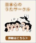 日本心のうたサークル