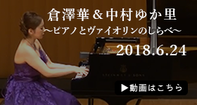 チェロとピアノのしらべ